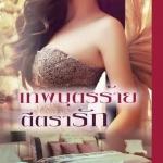 เทพบุตรร้ายตีตรารัก มณีมายา โรแมนติค พับลิชชิ่ง Romantic Publishing
