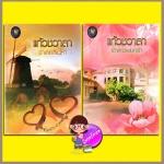 ชุด หัวใจสีน้ำเงิน(มือสอง) ปกแข็ง Limited Edition 2 เล่ม : 1.จำเลยสิเน่หา 2.เจ้าสาวพยศรัก แก้วชวาลา แก้วชวาลา