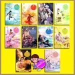 ชายาสะท้านแผ่นดิน เล่ม1-10 Fei Guan Tian Xia Volume1-10 อี๋ซื่อเฟิงหลิว พริกหอม แจ่มใส มากกว่ารัก