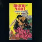 กุหลาบมายา(The Raven and The Rose)เวอร์จิเนีย เฮ็นลีย์