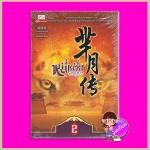 หมี่เยวี่ย จอมนางพลิกบัลลังก์ เล่ม 2 芈月传 二 เจี่ยงเซิ่งหนาน (蒋胜男) ดารินทิพย์ สยามอินเตอร์บุ๊คส์