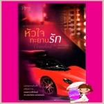 หัวใจทะยานรัก ชุดร้อนรักนักแข่ง3 Crashed (Driven 3) เค. บรอมเบิร์ก( K. Bromberg) ปุณณารมย์ Rose Publishingในเครืออมรินทร์