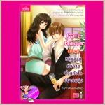 Cafe' Mania (P.2) หนุ่มฮอตตัวร้าย ป่วนหัวใจยัยจอมยุ่ง mu_mu_jung แสนดี ในเครือสนุกอ่าน