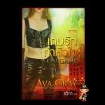 เกมรักล่าหัวใจ Skin Game เอวา เกรย์(Ava Gray) รวิภา แก้วกานต์