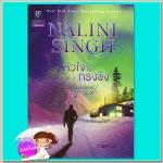 หัวใจในกรงขัง (มือสอง) ชุดพลังแห่งรัก7 Blaze of Memory นลินี ซิงห์ (Nalini Singh) วาลุกา แก้วกานต์