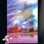 ทวิมนตรา ชุด ตำนานแห่งเมอร์ลิน Double Enchantment แคธริน เคนเนดี้(Kathryne Kennedy) กัญชลิกา Grace เกรซ