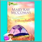 อุบัติเหตุสื่อรัก Bound to Happen แมรี่ เคย์ แมคโคมาส (Mary Kay McComas) สีตา แก้วกานต์