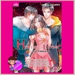 ล่าหัวใจยัยหมาป่า เล่ม 1 HUNTER [x] LUPINE P.I mu_mu_jung มิรา แสนดี ในเครือสนุกอ่าน