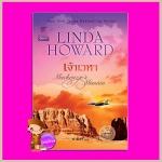 เจ้าเวหา ชุด แมคเคนซี่ 2 Mackenzie's Mission ลินดาโฮเวิร์ด(Linda Howard) พามิลา แก้วกานต์