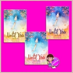 Until You จนกระทั่ง...คุณ เล่ม 1-3 Kalthida(veerandah) ทำมือ