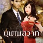 บุพเพสวาท(มือสอง) กันติมา จัสมิน Jasmine Publishing ในเครือ กรีนมายด์ GREENMIND