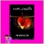 กลรักบ่วงหัวใจ เฌอมาแลง ทำมือ thumbnail 1
