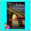 ตามล่าจอมบงการ The King of Torts จอห์น กริชแชม(John Grisham) สุพจน์ อุ้ยนอก นานมีบุ๊คส์ NANMEEBOOKS