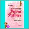 สาวปากกล้ากับหนุ่มเศรษฐีทระนง Fire and Ice ไดอาน่า ปาล์มเมอร์ (Diana Palmer) เพชรชมพู สมใจบุ๊คส์