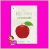 โลกวุ่นวายของนายจอมเพี้ยน The Rosie Effect แกรม ซิมสัน (Graeme Simsion) มัณฑุกา เอิร์นเนส พับลิชชิ่ง Earnest Publishing