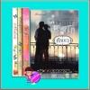 ชุด ระบำสวาท(มือสอง) เล่ม 1-4 : 1.ระบำสวาท 2.ทาสปรารถนา 3.วิวาห์เพลิง 4.วิวาห์สวาทปราถนา ภาคพิเศษ Limited Edition ศีรณา ทำมือ