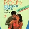 ร้อยรักไว้ในดวงใจ Beyond Love แอนน์ เมเจอร์ (Ann Major) นนทิ อิศ ฟองน้ำ
