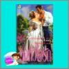 ทอหัวใจรัก Joining; Shefford's Knights2 โจฮันนา ลินด์ซีย์(Johanna Lindsey) อินทราณี ฟองน้ำ