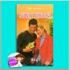 รักซ้อนไม่ซ่อนรัก Night Watch (TDD#11) ซูซาน บรอคแมนน์(Suzanne Brockmann) พิชญา ภัทรา