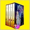 Boxset ชุด เซวีน่า มหานครแห่งมนตรา เล่ม 1-5 กัลฐิดา สถาพรบุ๊ค