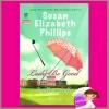 ข้ามฟ้ามาพบรัก Lady Be Good ซูซาน เอลิซาเบธ ฟิลลิปส์(Susan Elizabeth Phillips) เฟิร์น แก้วกานต์