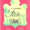 เลือน Fate (My Blood Aproves2) อแมนดา ฮ็อกคิง พาฝัน Spell