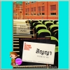 สัญญา A Myron Bolitar Novel 8 Promise Me ฮาร์ลาน โคเบน(Harlan Coben) มณฑารัตน์ แพรว