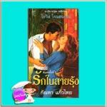 รักในสายรุ้ง ชุดเซดิข่าน 4 Capture the Rainbow (Sedikhan #4) ไอริส โจแฮนเซ่น(Iris Johansen) กัณหา แก้วไทย แก้วกานต์ สำเนา