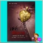 เล่ห์สังหาร อินเดธ 18 (In Death 18) Divided In Death เจ.ดี.ร๊อบบ์ (J.D.ROBB) วรรณภา เพิร์ล พับลิชชิ่ง