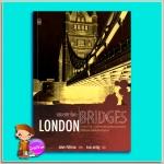 เกมสยบโลก London Bridges เจมส์ แพตเตอร์สัน(James Patterson) โรจนา นาเจริญ เนชั่นบุ๊คส์