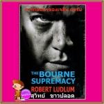 การกลับมาของเจสัน บอร์น The Bourne Supremacy โรเบิร์ต ลัดลั่ม(Robert Ludlum) สุวิทย์ ขาวปลอด วรรณวิภา