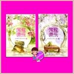 หงส์ฟ้อนมังกรเหิน (สองเล่มจบ) 龍飛鳳舞 หมิงเยวี่ยทิงเฟิง( 明月听风) เบบี้นาคราช แจ่มใส มากกว่ารัก