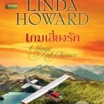 เกมเสี่ยงรัก ชุด แมคเคนซี่ 4 A Game of Chance ลินดาโฮเวิร์ด(Linda Howard) จิตอุษา แก้วกานต์ << สินค้าเปิดสั่งจอง (Pre-Order) ขอความร่วมมือ งดสั่งสินค้านี้ร่วมกับรายการอื่น >> หนังสือออก 29 มีนาคม -ต้นเม.ย. 2560
