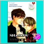 Shadow effectหมุนหัวใจไปเจอรัก muggle ทูบีเลิฟ