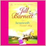 วิมานปลายฟ้า Carried Away จิลล์ บาร์เน็ตต์ (Jill Barnett) ณัฐภัทรา เกรซ