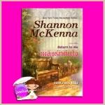 เพลิงรักคืนใจ Return to Me แชนนอน แมคเคนน่า (Shannon McKenna) เจ.ศิวาพร คริสตัล พับลิชชิ่ง
