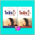 สงครามชีวิตโอชิน(มือสอง) เล่ม 1-2(Oshin) おしん阿信 ฮาชิดะ ซูงาโกะ เขียน แดง ระวี แปล แสงดาว Saengdao