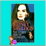 ไฟรักไฟพยาบาท The Other Side Of Midnight ซิดนีย์ เชลดอน (Sidney Sheldon) พล ธีราวุธ วรรณวิภา