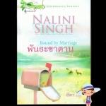 พันธะซาตาน Bound by Marriage นลินี ซิงห์(Nalini Singh) สีตา แก้วกานต์