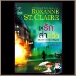 ไล่รักล่าอดีต ชุด บอดี้การ์ด 7 Hunt Her Down ร็อคซาน แคลร์(Roxanne St.Claire) พิชญา แก้วกานต์