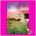 ปราการรัก Come Lie With Me ลินดา โฮเวิร์ด (Linda Howard) พิชญา แก้วกานต์