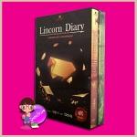Boxset Lincorn Diary ลินคอร์น ไดอะรี (ภาคพิเศษของ เซวีน่า) กัลฐิดา สถาพรบุ๊คส์
