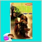 นางฟ้าผมแดง พิมพ์ 2 A Gentle Feuding โจฮันนา ลินด์ซีย์(Johanna Lindsey) ชฎา ฟองน้ำ