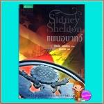แผนอุบาทว์ Windmills of the Gods ซิดนีย์ เชลดอน(Sidney Sheldon) ยูเรนัส แพรว