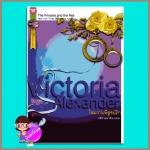 The princess and the pea โฉมงามพิสูจน์รัก Victoria Alexander อคีราอนาคิน อินเลิฟ