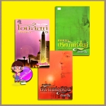 ชุด อียิปต์สิเน่หา 3 เล่ม(มือสอง) : 1.โอบิลิสก์สิเน่หา Magic of Obilisk 2.อามิเรร่าธิดาแห่งธีบิส Princess of Thebes 3.คาเนมราปริศนาแห่งไนล์ Mystery of the Nile เงาตะวัน ลีลา