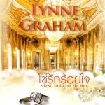 โซ่รักร้อยใจ A Ring to Secure His Heirลินน์ เกรแฮม(Lynne Graham)สีตาเกรซพับลิชชิ่ง