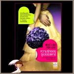 ความรักของซูเปอร์สตาร์ What I Did For Love ซูซาน อลิซาเบท ฟิลลิปส์(Susan Elizabeth Phillips) จิตราพร โนโตดะ Bliss