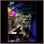 ทางไร้กุหลาบ The Stars Shine Down ซิดนีย์ เชลดอน(Sidney Sheldon) ฉวีวงศ์ แพรว