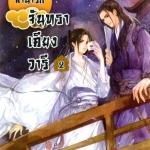 ลำนำรักจันทราเคียงวารี เล่ม 2 Zhang Lian ( 張廉) ฉินฉงและกู่ฉิน แฮปปี้บานาน่า Happy Banana ในเครือสำนักพิมพ์ฟิสิกส์เซ็นเตอร์
